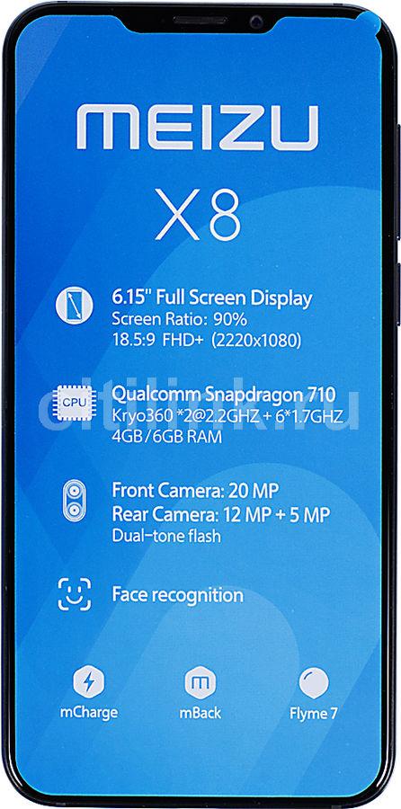 Смартфон MEIZU X8 64Gb,  черный