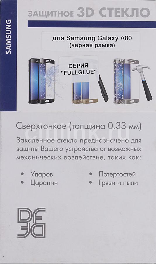 Защитное стекло для экрана DF sColor-79  для Samsung Galaxy A80,  3D, 1 шт, черный [df scolor-79 (black)]