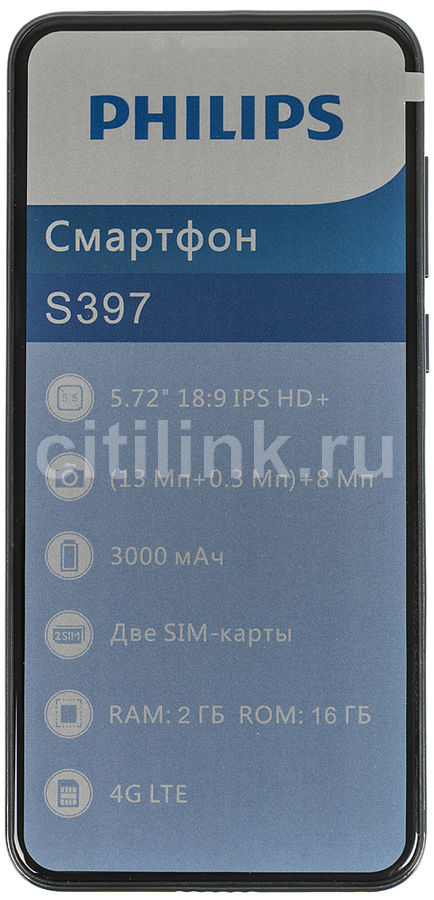 Смартфон PHILIPS 16Gb,  S397,  серый