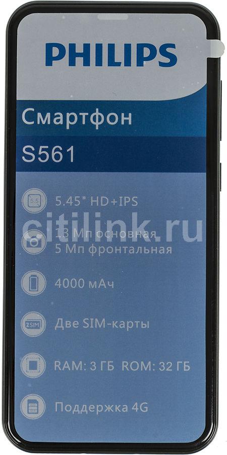 Смартфон PHILIPS 32Gb,  S561,  черный