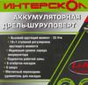 Дрель-шуруповерт ИНТЕРСКОЛ ДА-18ЭР,  1.5Ач,  с двумя аккумуляторами [597.3.2.00] вид 14