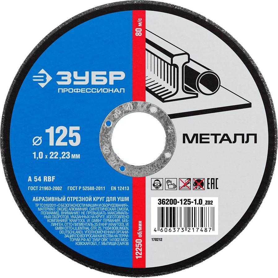 Отрезной диск ЗУБР 36200-125-1.0-H10_z02,  по металлу,  125мм,  1мм, 22.2мм, 10шт