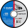 Отрезной диск ЗУБР 36200-125-1.0-H10_z02,  по металлу,  125мм, 10шт
