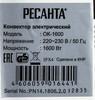 Конвектор РЕСАНТА ОК-1600,  1600Вт,  белый [67/4/2] вид 5