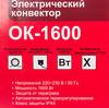 Конвектор РЕСАНТА ОК-1600,  1600Вт,  белый [67/4/2] вид 8