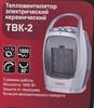 Тепловентилятор РЕСАНТА ТВК-2,  1800Вт,  серебристый,  черный [67/2/4] вид 7