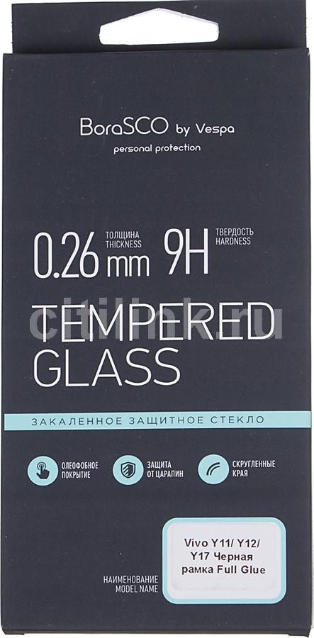 Защитное стекло для экрана BORASCO для Vivo Y12/Y17,  антиблик, 1 шт, черный [37913]