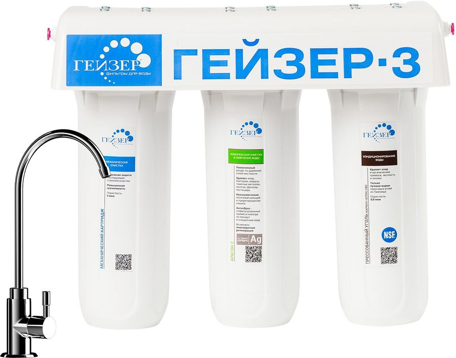 Водоочиститель ГЕЙЗЕР 3ИВЖ люкс кран 6,  белый,  укомплектован краном №6. [11019]