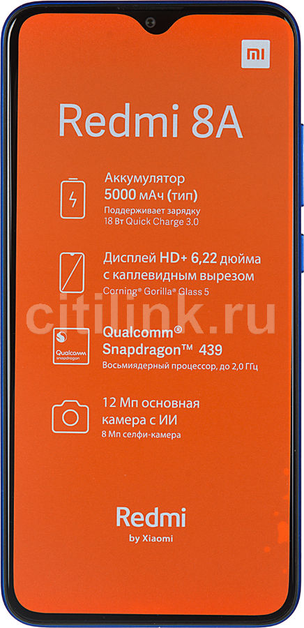 Смартфон XIAOMI Redmi 8A 2/32Gb,  синий