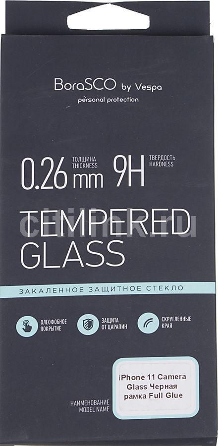 Защитное стекло для камеры BORASCO для Apple iPhone 11, отзывы владельцев в интернет-магазине СИТИЛИНК (1199802) - Пушкино