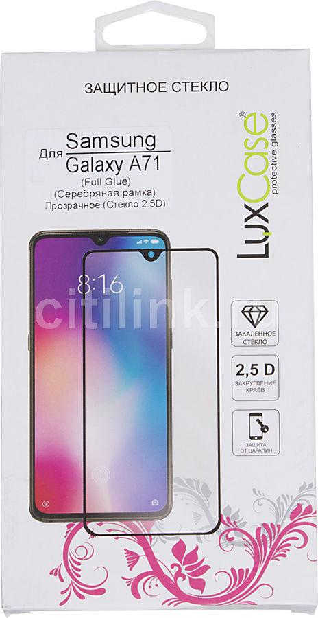 Защитное стекло для экрана  LuxCase  для Samsung Galaxy A71,  прозрачная, 1 шт, серебристый [78320]