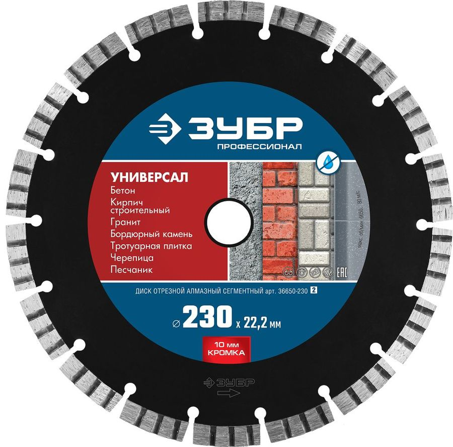 Купить алмазный диск по бетону 230мм 2 сколько времени допускается транспортировать бетонную смесь
