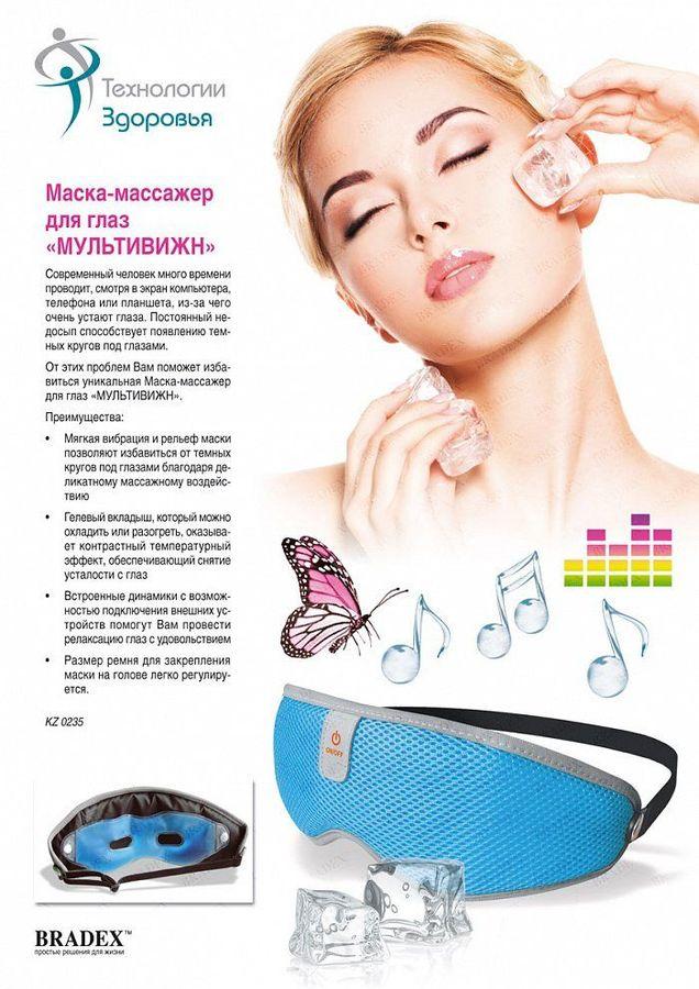 Массажер bradex kz 0235 белье женское французские бренды