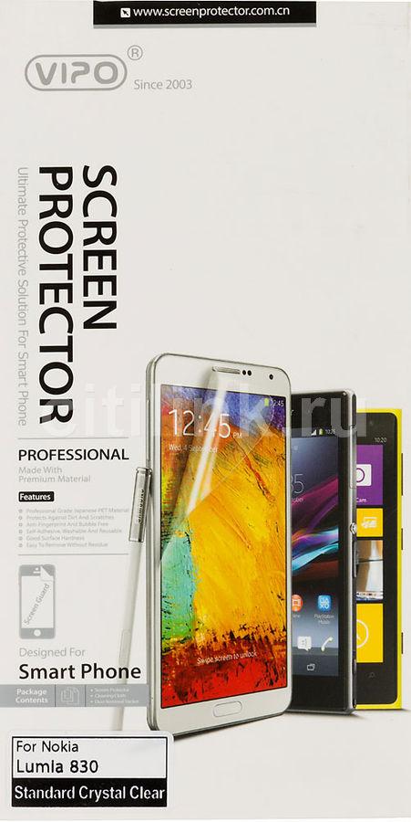 Защитная пленка VIPO для Nokia Lumia 830,  прозрачная, 1 шт