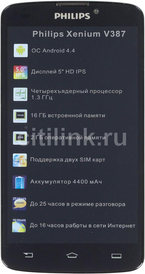 Смартфон PHILIPS Xenium V387  белый