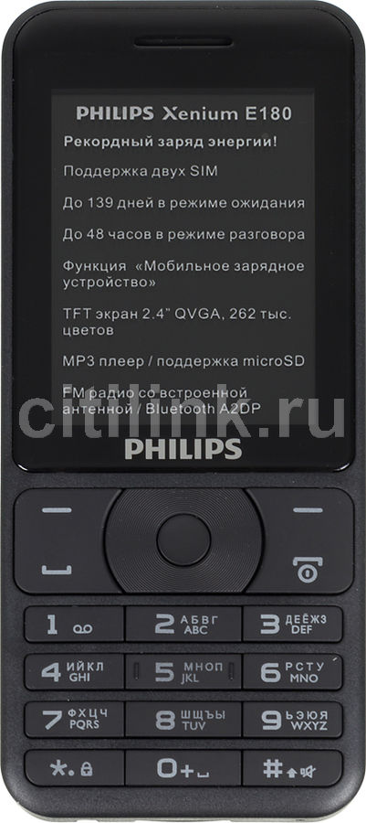 Мобильный телефон PHILIPS Xenium E180  черный