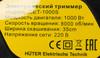 Триммер электрический HUTER GET-1000S [70/1/1] вид 6