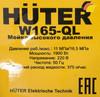 Мойка высокого давления HUTER W165-QL [70/8/12] вид 7