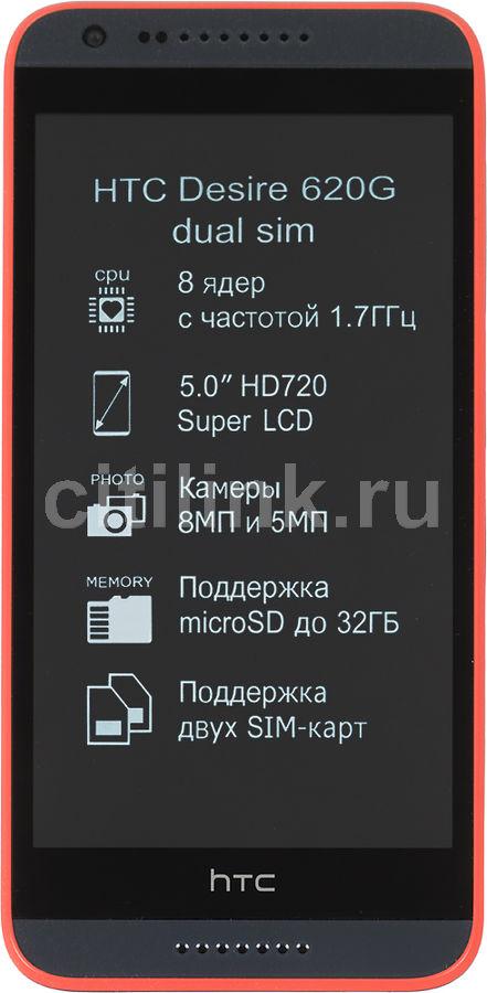 Смартфон HTC Desire 620G серый/оранжевый