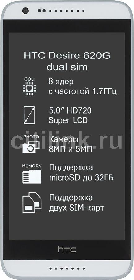 Смартфон HTC Desire 620G Dual Sim белый/серый