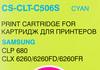 Картридж CACTUS CS-CLT-C506S голубой вид 2