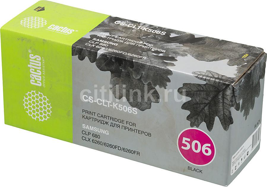 Картридж CACTUS CS-CLT-K506S черный