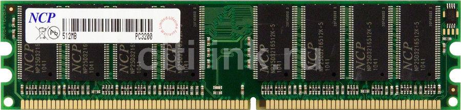 Модуль памяти NCP PC3200 DDR -  512Мб 400, DIMM,  OEM