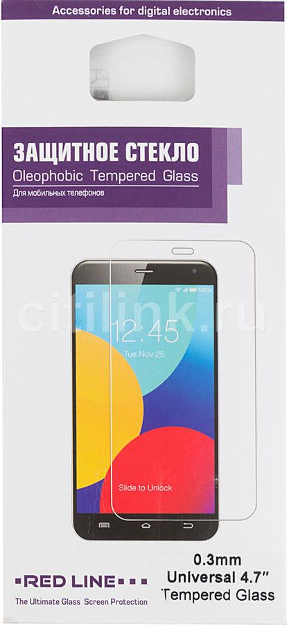 Защитное стекло REDLINE для смартфонов 4,7