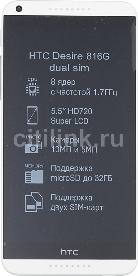 Смартфон HTC Desire 816G Dual Sim белый