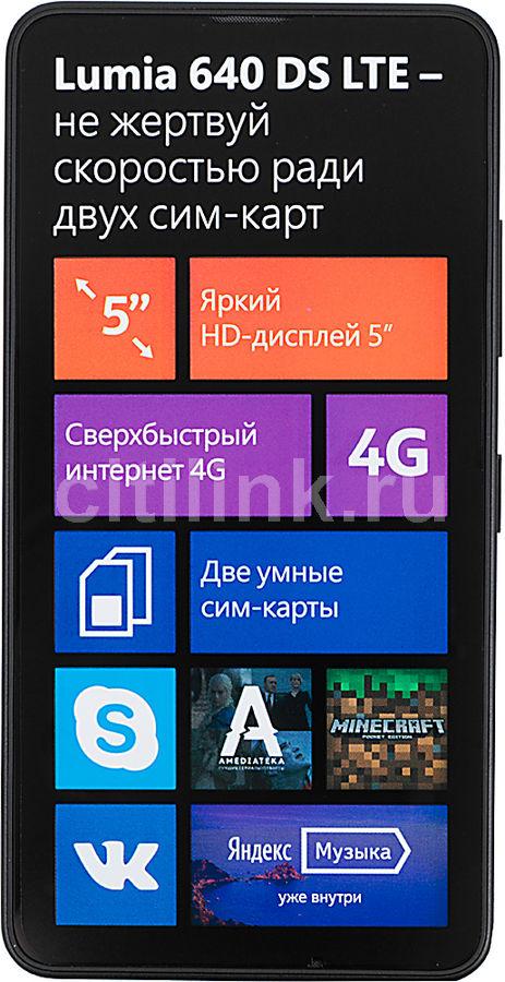 Смартфон MICROSOFT Lumia 640 LTE Dual Sim черный