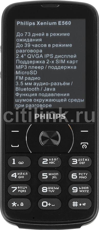Мобильный телефон PHILIPS Xenium E560,  черный