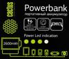 Внешний аккумулятор (Power Bank) CACTUS CS-PBAS120-2600WT,  2600мAч,  белый вид 7