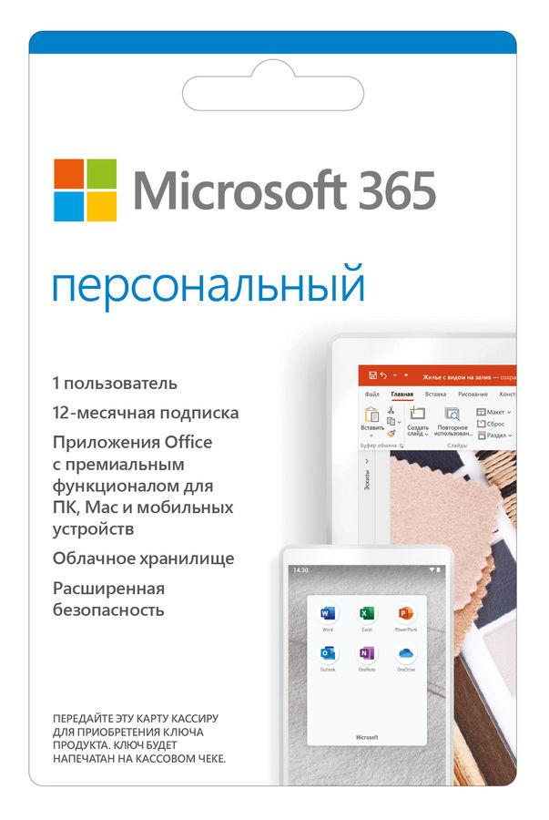 Ключ активации Microsoft Office 365 Personal Все языки Sub 1YR Online QQ2-00004