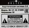 Колонки OKLICK OK-121,  2.0,  черный [ok-121 black] вид 5
