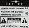 Колонки OKLICK OK-115,  2.0,  черный [ok-115 black] вид 5