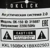Колонки OKLICK OK-150,  2.0,  черный [ok-150 black] вид 7