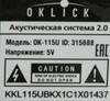 Колонки OKLICK OK-115U,  2.0,  черный [ok-115u black] вид 5