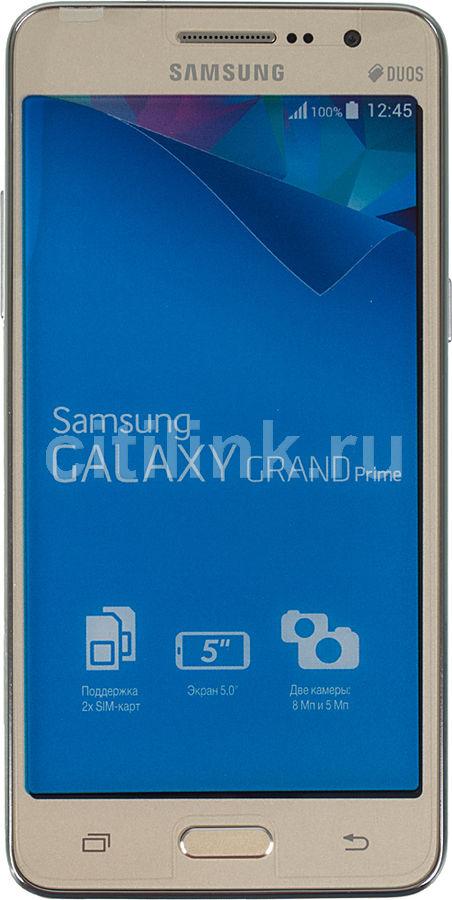 Смартфон SAMSUNG Galaxy Grand Prime VE Duos SM-G531H/DS,  золотистый