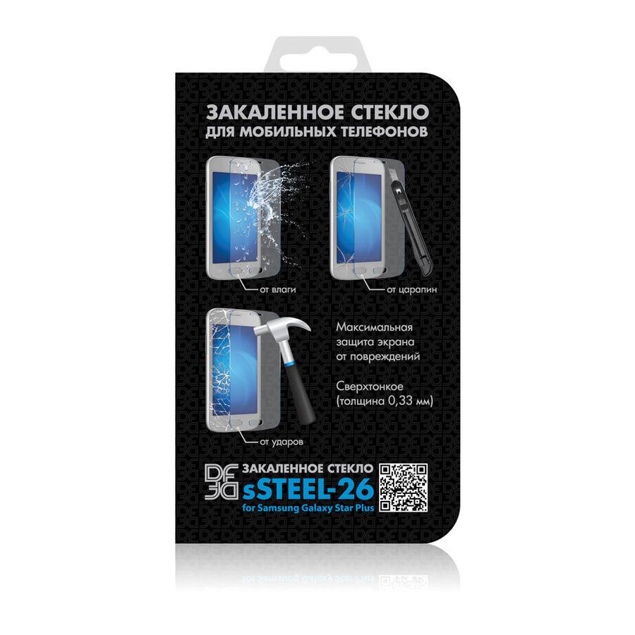 Защитное стекло DF sSteel-26  для Samsung Galaxy Star Plus,  1 шт