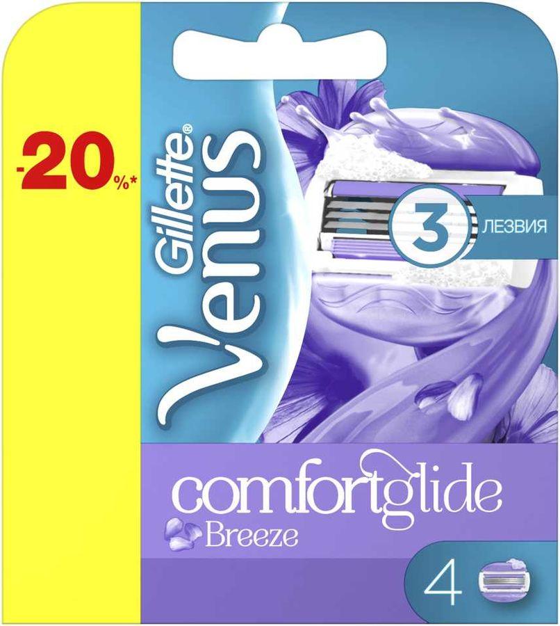 Сменные кассеты для бритья GILLETTE Venus Breeze, 4 шт. [80244192]