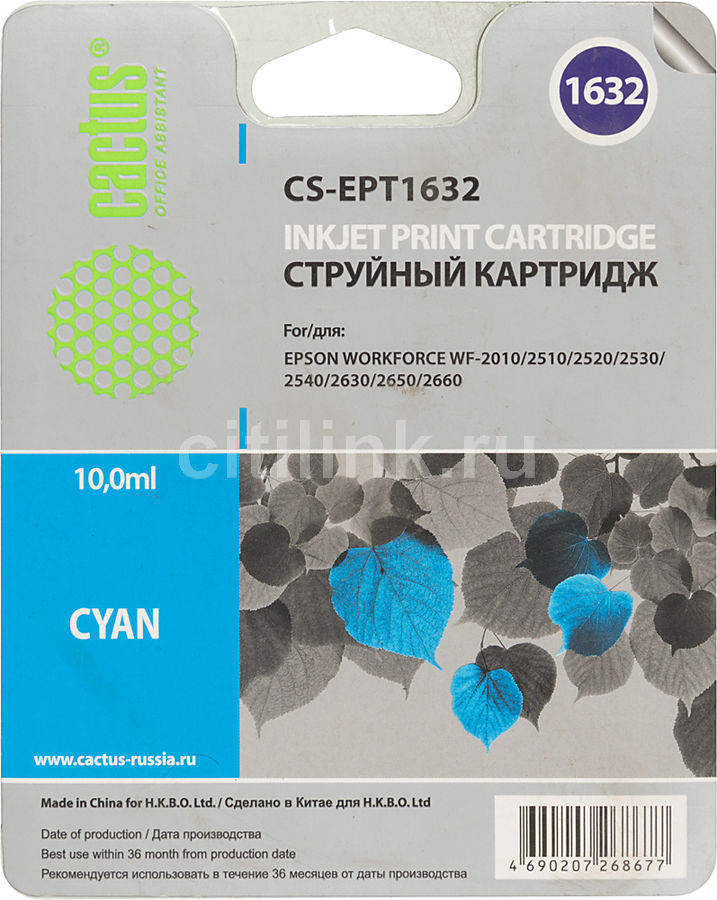 Картридж CACTUS CS-EPT1632 голубой
