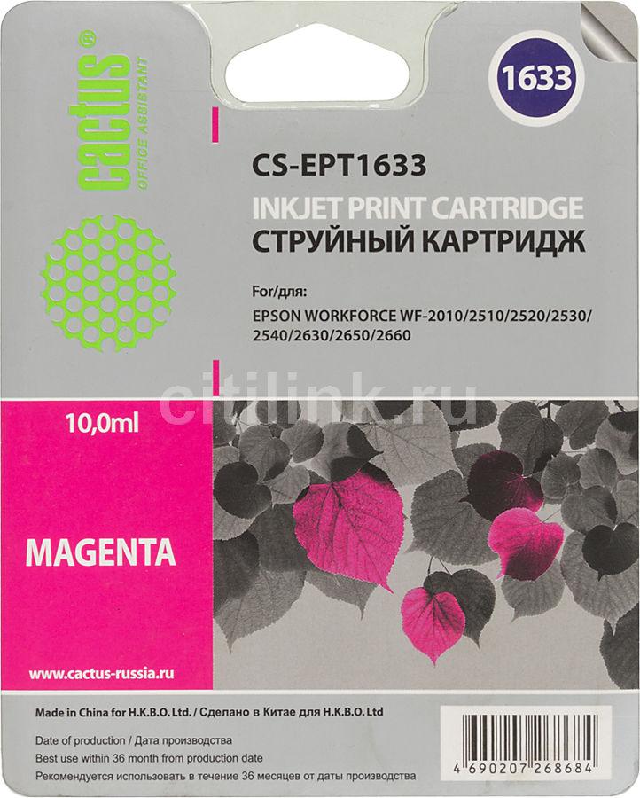 Картридж CACTUS CS-EPT1633 пурпурный