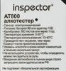 Алкотестер INSPECTOR AT800 вид 7