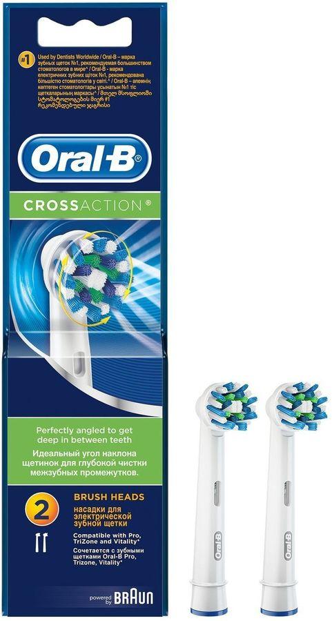 Сменные насадки для электрической зубной щетки ORAL-B CrossAction 2 шт [80270321]