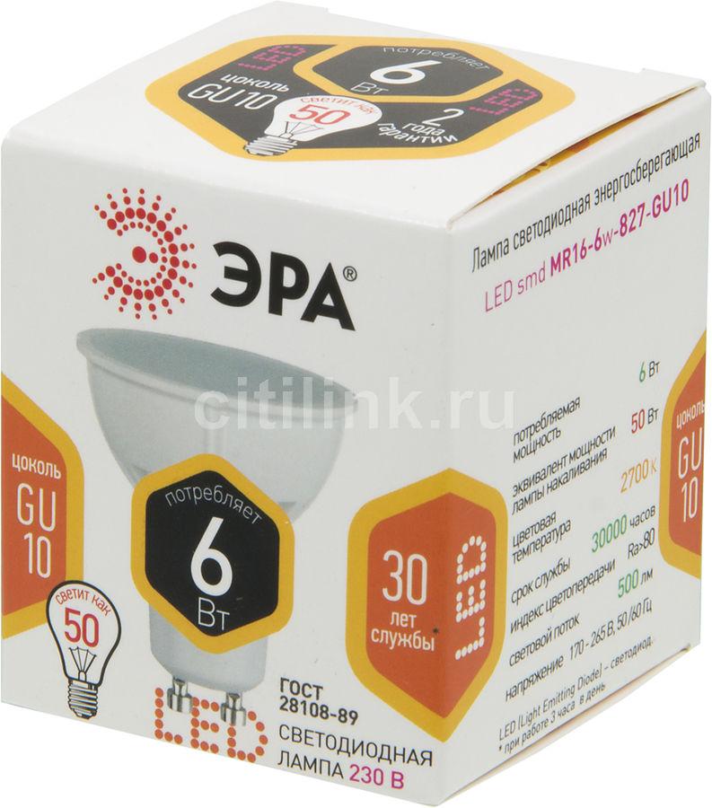Лампа ЭРА MR16-6w-827-GU10, 6Вт, 500lm, 30000ч,  2700К, GU10,  1 шт. [б0020543]
