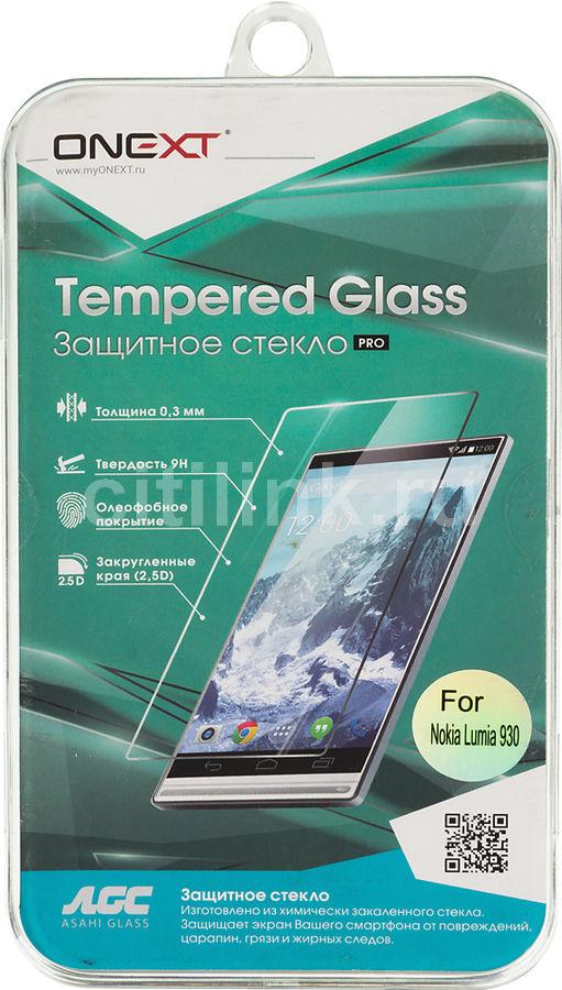Защитное стекло ONEXT для Nokia Lumia 930,  1 шт [40922]