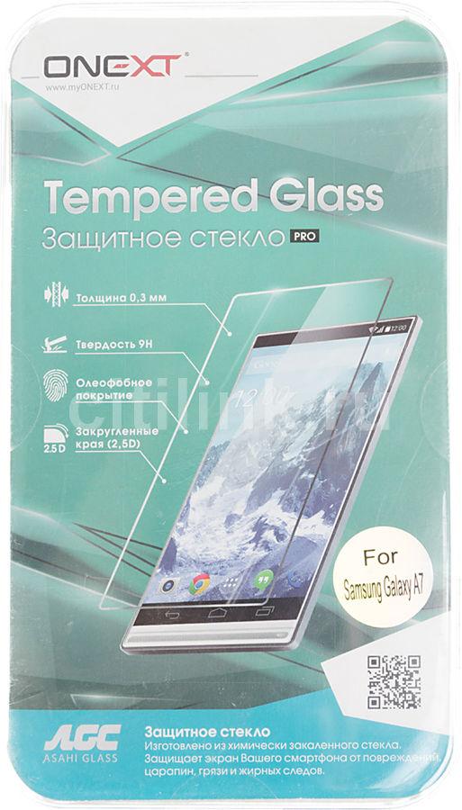 Защитное стекло ONEXT для Samsung Galaxy A7,  1 шт [40824]
