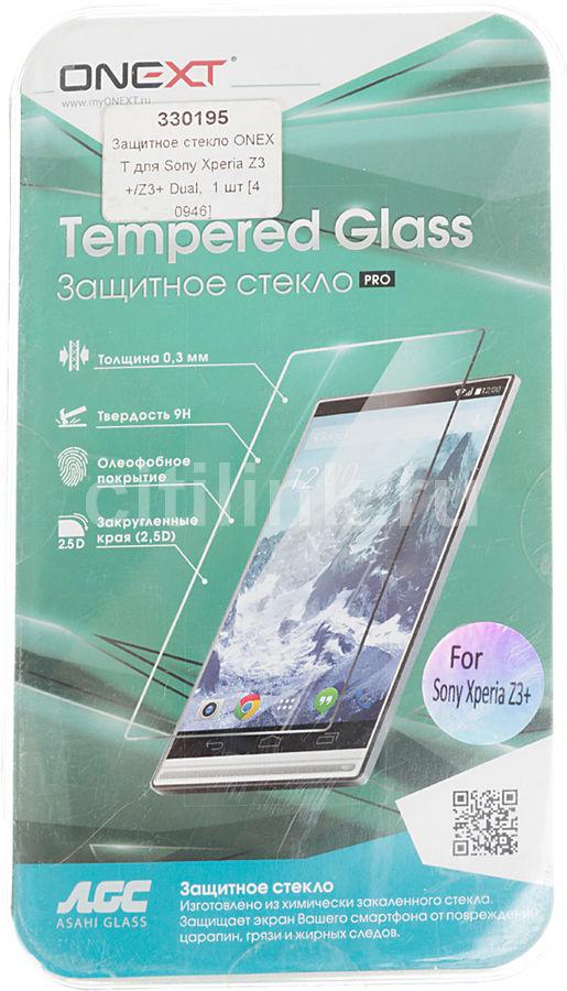 Защитное стекло для экрана ONEXT для Sony Xperia Z3+,  1 шт [40946]