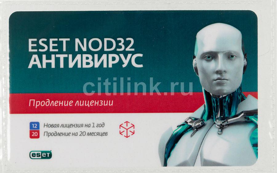 ПО Eset NOD32 Антивирус - прод 20 месяцев или новая 1 год/3ПК (NOD32-ENA-2012RN(CARD)-1-1)