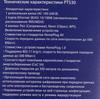 Точка доступа HUAWEI PT530,  белый вид 10